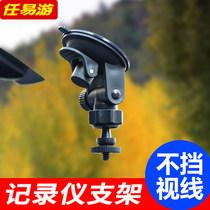 行车记录仪支架汽车悬挂后视镜固定夹子吸盘支架改装通用座360