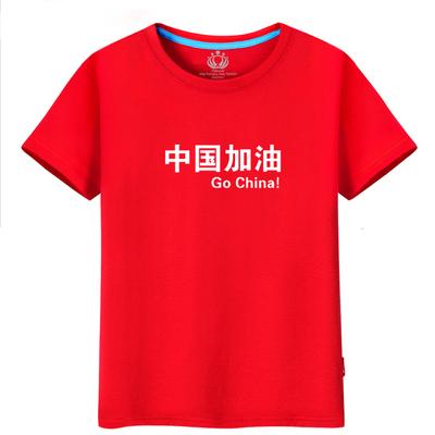 2018年俄罗斯世界杯中国足球队助威球迷短袖T恤男女中国加油衣服