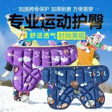 加厚儿童大人护臀防摔裤滑轮滑护臀滑雪冰护具防摔护屁股垫外穿