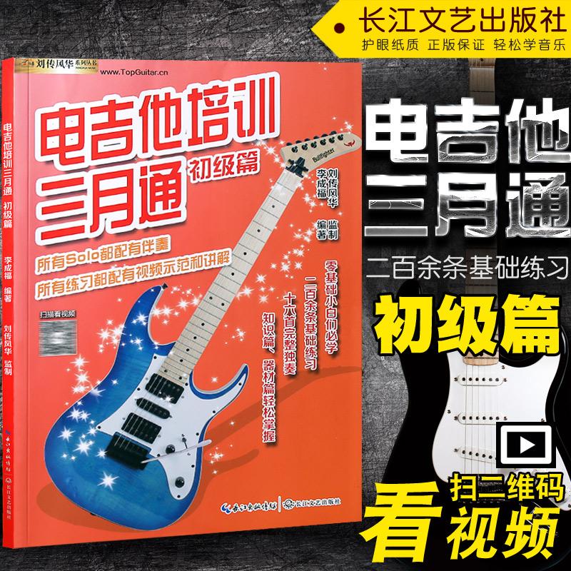 音视频吉他