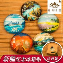 中国特色城市旅游风景纪念品新疆天山天池火焰山定制磁贴冰箱贴