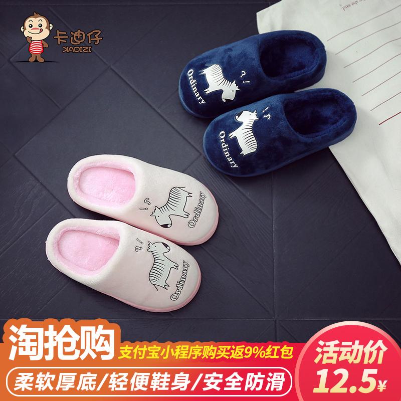小孩棉拖鞋
