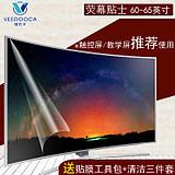 Viduka LCD protection film 60 inch 65 TV screen film HD oxygen eye scrub to reduce blue light reflection