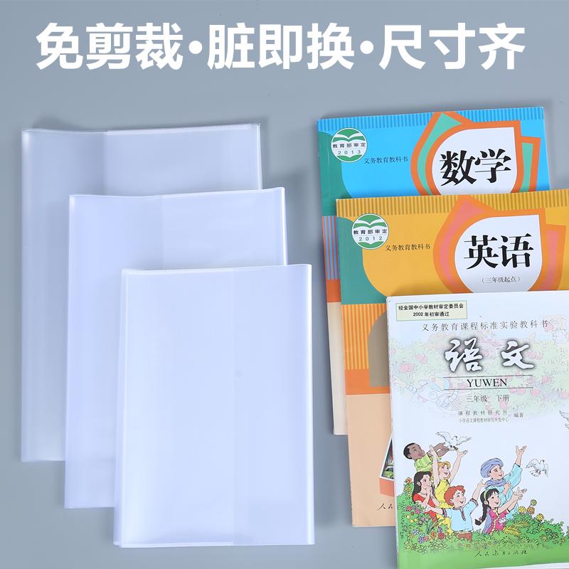 书皮 书套 透明 小学生包书皮防水包书纸自粘包书膜包书套 16K A4 22K语文数学英语一二三四五六年级书皮书套