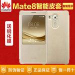 华为mate8手机壳 mate 8原装皮套 保护套 智能开窗休眠翻盖手机套