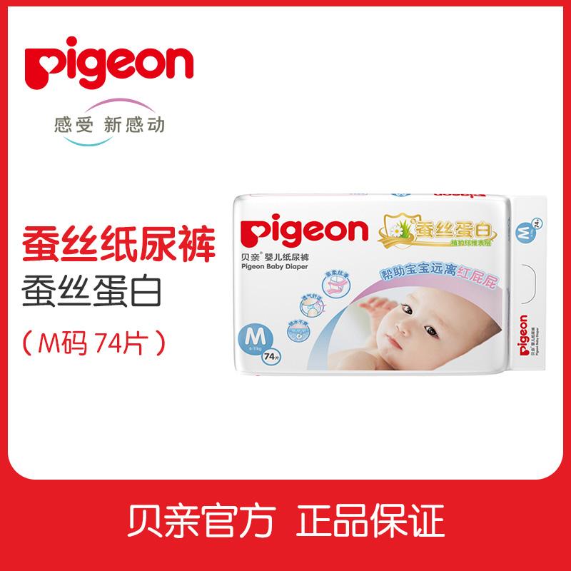 貝親嬰兒紙尿褲M碼m74片寶寶護臀紙尿片中號尿不濕蠶絲蛋白MA67