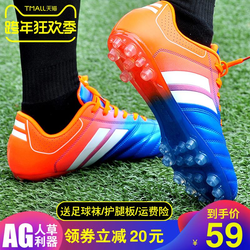 AG足球鞋男碎钉女学生短钉长钉运动训练C罗高帮儿童中小学生皮tf