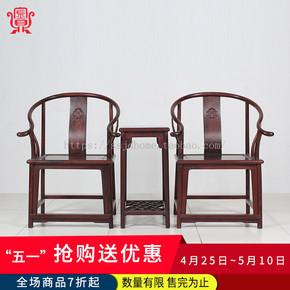 非洲酸枝明式圈椅三件套 中式客厅纯实木圈椅茶几红木靠背椅围椅