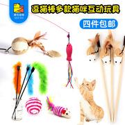 猫咪玩具用品木柄弹绳仙女逗猫棒大羽毛鱼杆逗猫神器毛球结实包邮