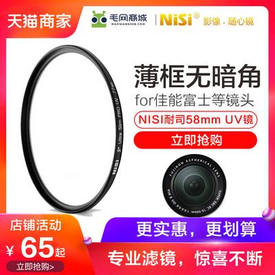 耐司58mm UV镜XT2 XT10 XT1 16-50/18-55mm镜头保护滤镜微单相机配件适用佳能600d 800d 200d 富士xt20 uv镜