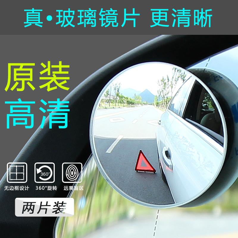 汽车后视镜小圆镜 无框通用360度旋转可调超清广角盲点辅助倒车镜