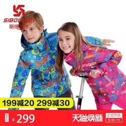 斯博兰帝儿童冲锋衣两件套可拆斜男童女童春保暖三合一冲锋衣外套