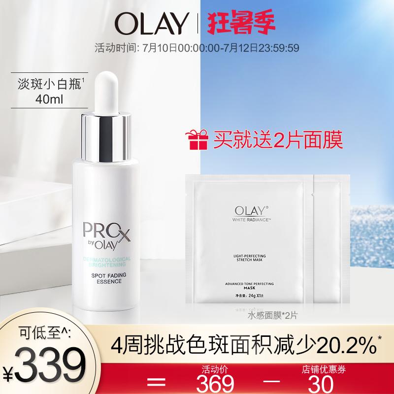 OLAY淡斑小白瓶ProX淡斑美白精华液烟酰胺面部精华补水保湿