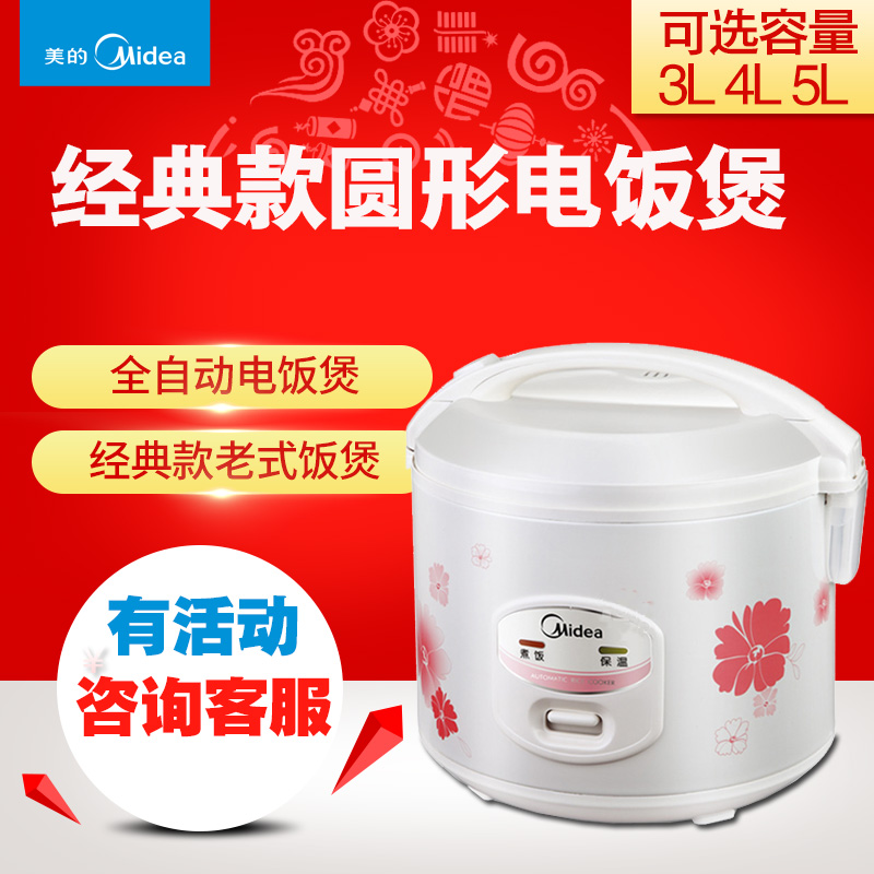 Midea/美的 YJ408J电饭煲电饭锅传统型4L操作简单不沾内胆包邮