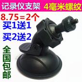 高清行车记录仪4毫米螺丝接口吸盘底座吸盘支架任E行联想通用配件图片