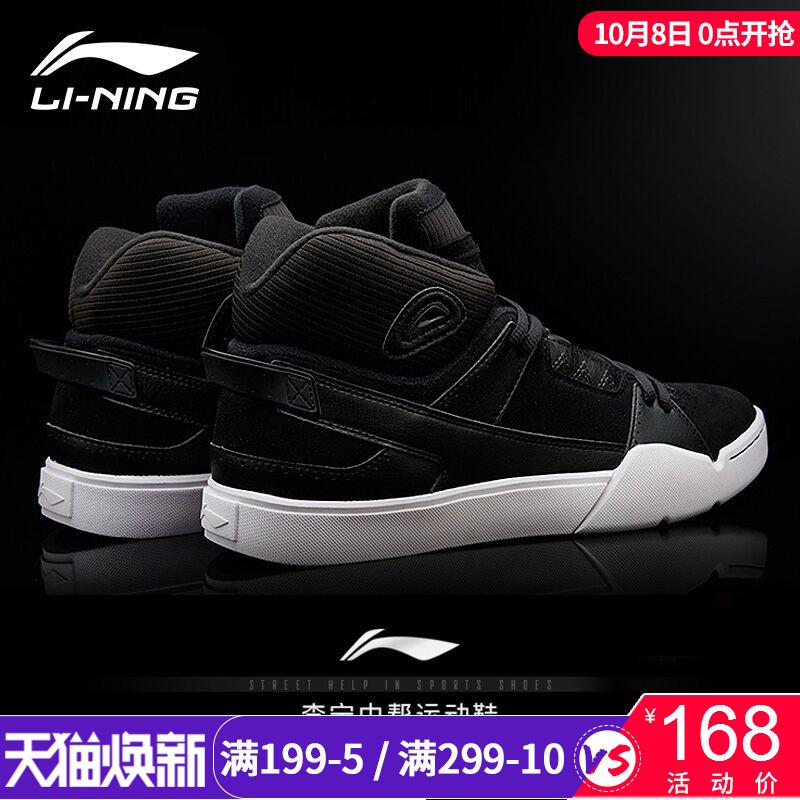 李宁男鞋休闲鞋2017高帮冬季新款保暖舒适防滑加绒厚底运动鞋板鞋