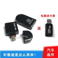 别克新凯越 和悦世嘉 mini usb转换头 车载MP3转换器 汽车读卡器