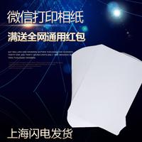 微信打印机相纸A7 RC防水细绒相片纸 4寸粗绒 珠光 磨砂 绸面像纸