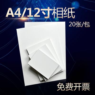 喷墨打印机相纸A4 12寸相片像纸适用EPSON佳能HP惠普照片纸RC高光