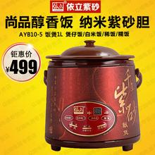 依立 FSX10-2新版AYB10-5紫砂电饭煲1L迷你锅16-110煲仔饭煲1升