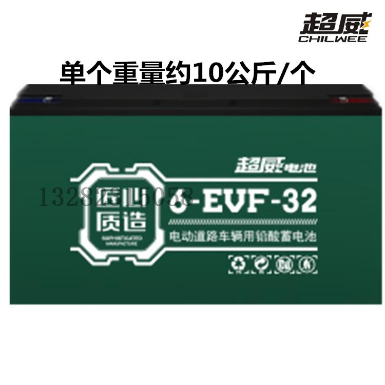 超威电瓶60V32安12V36V48V72V农用微耕机太阳能储电残疾车干电池
