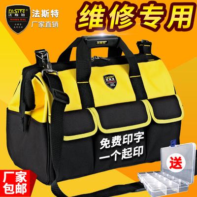 法斯特工具包帆布大号多功能空调家电维修挎包加厚电工专用工具袋