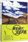 单车骑行完全攻略 畅销书籍 体育运动 正版