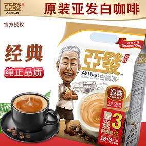 马来西亚进口亚发经典白咖啡粉三合一速溶咖啡18条装特浓提神正品