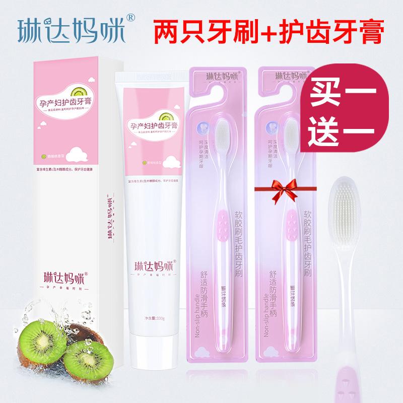 琳达妈咪月子牙刷产后软毛超软孕产妇专用怀孕期用品牙刷牙膏套装