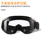 Goggles anti-goggles tactics riding protective goggles motorcycle anti-dust laboratory men and women's industrial labor protection glasses