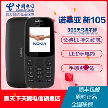 【送卡托 顺丰速发】Nokia/诺基亚 新105直板按键手机大屏大字大声老年人学生备用功能机超长待机移动小手机