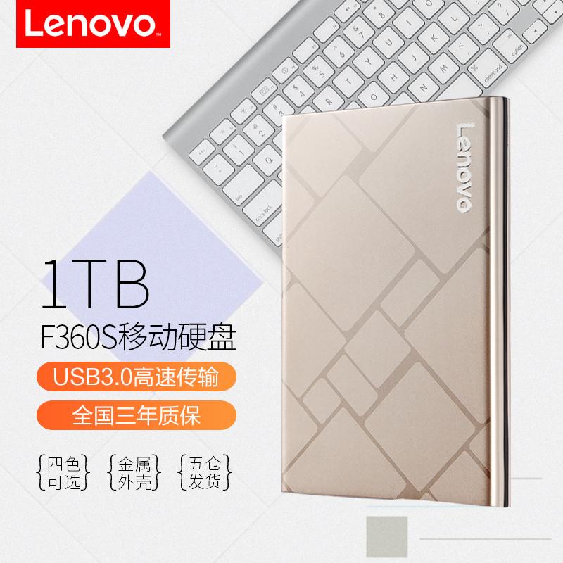 【五仓发货】联想移动硬盘1T F360S 高速USB3.0 可加密薄1tb 硬盘