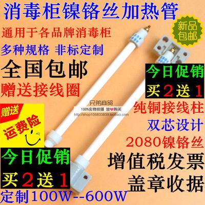 康宝红外线高温消毒柜灯管 美的消毒管石英加热管200W 300W 400W618大促