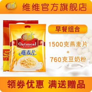 维维燕麦片豆奶粉2260克组合装 营养谷物纯麦片早餐即时冲饮杂粮