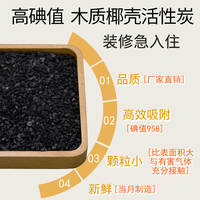 Activated carbon bulk new home decoration household coconut shell charcoal to formaldehyde bamboo charcoal package industrial adsorption carbon activated carbon