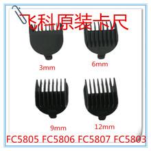 原装飞科理发器配件FC5807FC5806FC5805FC5803定长梳限位梳卡尺