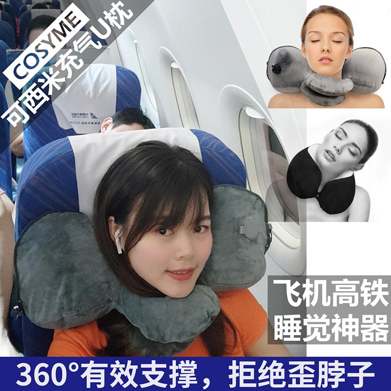 COSYME按压充气U型枕脖子U形枕飞机睡觉颈椎枕头便携旅行神器