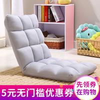 苏夏 懒人沙发榻榻米可折叠单人小沙发床上电脑靠背椅子地板沙发
