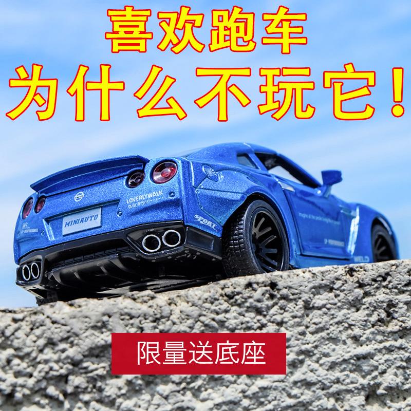 尼桑GTR合金汽车模型 儿童玩具车回力男孩玩具小汽车日产仿真车模