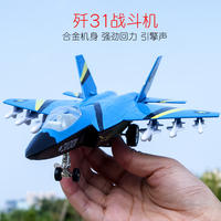 Kawei alloy aircraft model Caipo 歼 eleven fighters children's toys annihilation fighter stealth bomber