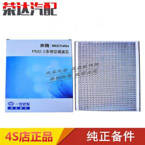 奔腾B50B70X80B90马自达M6三效多效空调滤芯 空调格PM2.5 正品