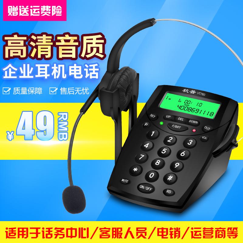 客服电话耳机