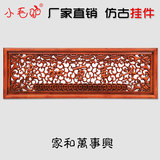 Dongyang woodcarving Chinese antique solid wood horizontal screen pendant banner safe and rich horizontal fragrant camphor wood living room wall hanging