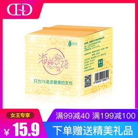 【新品低至半价】海慈密语壳聚糖抑菌软包日用卫生巾单包10片装