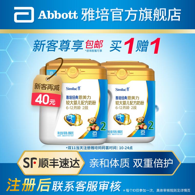 【新客买1赠1】雅培原亲体经典恩美力较大婴幼儿配方奶粉2段950g