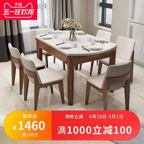 爱上家 北欧实木伸缩餐桌折叠餐桌椅组合圆形饭桌餐厅家具
