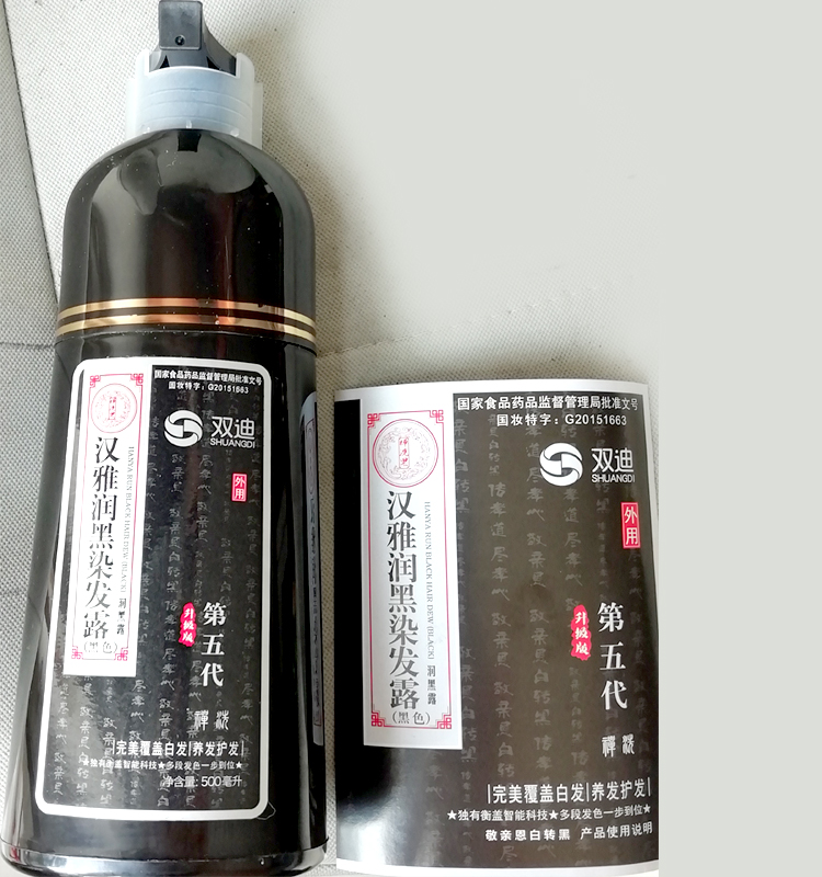 第五代双迪汉雅敬亲恩四代白转润黑植物天然染发露中华禅洗剂正品