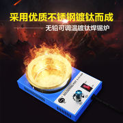 Lead-free adjustable temperature melting tin furnace small 100-300W titanium alloy table soldering pot dip soldering machine
