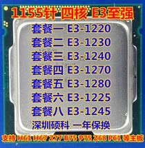 至强E3-1230 1220 1245 1270 1280 1260L 1275 1225 四核1155CPU