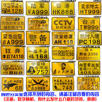 Scooter accessories sports car moped yellow license plate WISP electric car personality decorations funny license plate